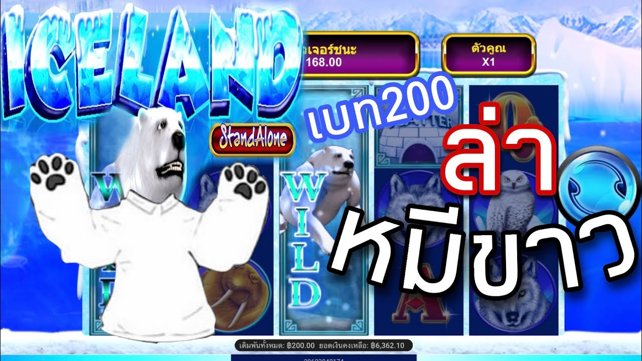 #UEABET : หมีขาวเอ้ยยย!! เกือบไม่รอดใจหายแว้บๆ [Iceland Standalone] #สล็อตค่ายSG
